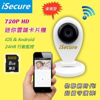 720P 無線高清網路攝影機