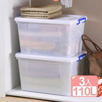 《真心良品》多用途滑輪收納整理箱110L(3入)