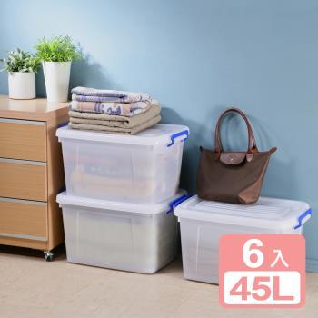 《真心良品》多用途滑輪收納整理箱45L(6入)