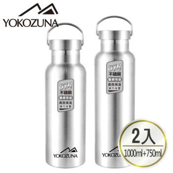 YOKOZUNA 316不鏽鋼極限保冰保溫杯保溫瓶750ML+1000ML