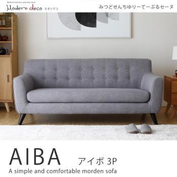 【MODERN DECO】 AIBA艾柏日式拉釦造型三人沙發-6色