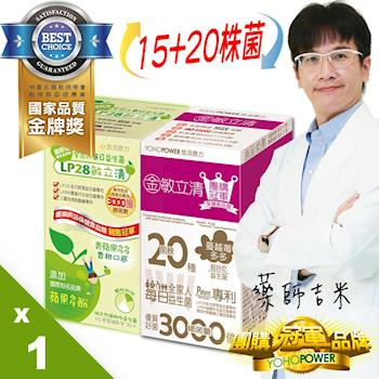 【悠活原力】LP28敏立清益生菌(酵素添加版)-青蘋果多多x1盒(30條入/盒)+金敏立清益生菌-蔓越莓多多x1盒 (30包/盒)