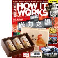 How It Works知識大圖解(1年12期)贈 田記純雞肉酥禮盒(200g/3罐入)
