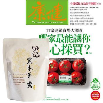 康健雜誌(1年12期)贈 田記黑木耳桂圓養生露(300g/10入)