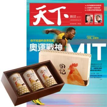天下雜誌(半年12期)贈 田記純雞肉酥禮盒(200g/3罐入)