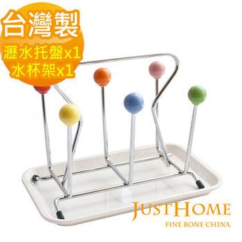 【Just Home】繽紛漾彩六入水杯架附瀝水托盤-圓珠款(台灣製造)