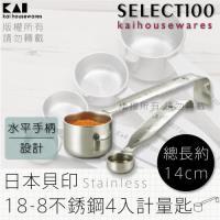 《KAI貝印》SELECT100創意18-8不鏽鋼4入計量匙