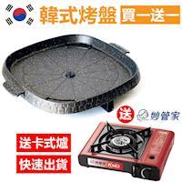韓國Joyme兩用排油韓國烤盤(方形32x32cm)PA02_K080