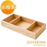 【Just Home】橡膠原木餐具長方分隔收納盒(台灣製)