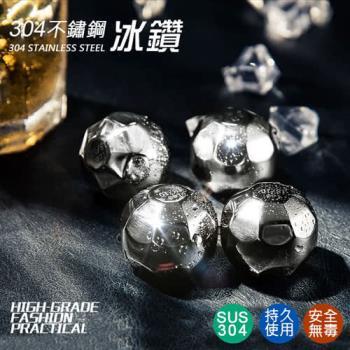 304不鏽鋼冰鑽冰塊 #304(18-8) 不鏽鋼冰石 冰球