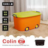 【收納職人】Colin柯林汽車造型玩具收納箱-2色