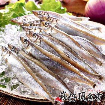 【崁仔頂魚市】鮮活爆蛋柳葉魚8件組(500g/包)