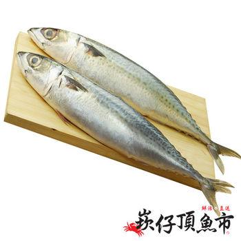 【崁仔頂魚市】活凍整尾鯖魚15件組(2尾/包)