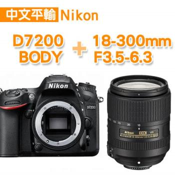 【128G副電座充】Nikon D7200+18-300mm 輕量型*(中文平輸)