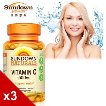 【美國Sundown日落恩賜】緩釋型維生素C-500微粒膠囊x3瓶組(90粒/瓶)