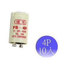 【旭光】FS-4P 點燈管 啟動器(10入)