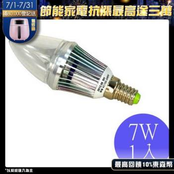 順合7W E14 LED全電壓 尖清燈泡-1入(白光/黃光)
