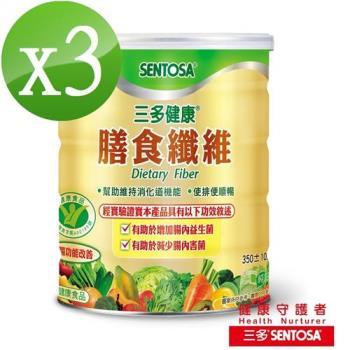 【三多】健字號健康膳食纖維3罐(350g/罐)組