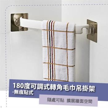 【HL生活家】180度可調式轉角毛巾吊掛架-無痕貼式(SQ-5034)毛巾~浴巾~沐浴球~耐重可達5公斤~