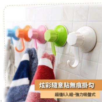 【HL生活家】馬卡龍隨意貼無痕掛勾超值6入組-強力吸盤式(SQ-1007)衣物、毛巾、餐具、衛浴用品~花色隨機