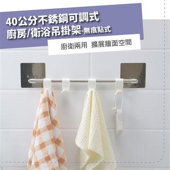 【HL生活家】40公分不銹鋼可調式廚房/衛浴吊掛架-無痕貼式(SQ-5043)浴巾~毛巾~鍋具~雜物~免釘~免鑽孔 4移動式加大掛勾~內附輔助貼適用各種牆面~可重�