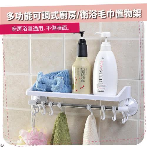 【HL生活家】多功能可調式廚房/衛浴毛巾置物架-強力吸盤式