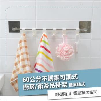 【HL生活家】60公分不銹鋼可調式廚房/衛浴吊掛架-無痕貼式(SQ-5044)浴巾~毛巾~鍋具~雜物~免釘~免鑽孔