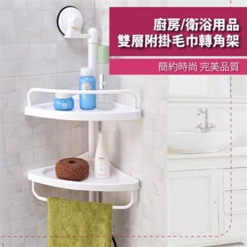 【HL生活家】廚房/衛浴用品雙層附掛毛巾轉角架-強力吸盤式(SQ-1907)