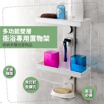 【HL生活家】多功能雙層衛浴專用置物架-強力吸盤式(SQ-1059)肥皂盒~刮鬍刀置物架~沐浴乳~洗髮精~潤髮乳