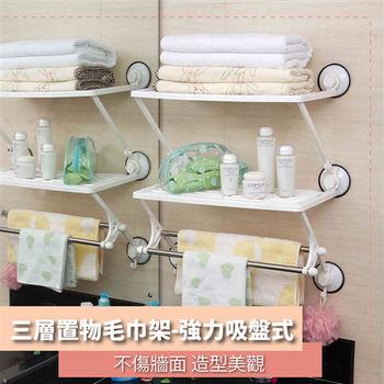 【HL生活家】三層置物毛巾架-強力吸盤式(SQ-1863)
