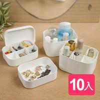真心良品  - 美魔女化妝小物收納盒(10入組)