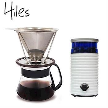 Hiles手沖不鏽鋼濾杯組(濾杯+咖啡壺)+Hiles電動磨豆機(HE-386W2)