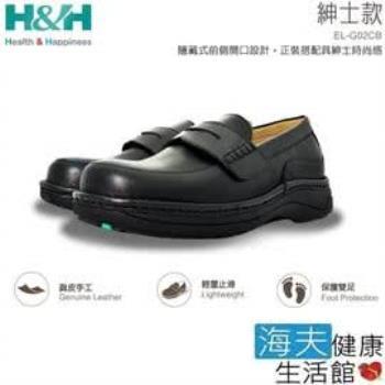 【南良 HH】H+輕盈舒壓健康鞋 (紳士款)