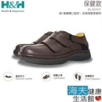 【南良 HH】H+輕盈舒壓健康鞋 (保健款)