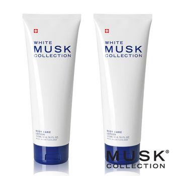 【Musk Collection】經典白麝香亮白保濕乳液 兩入組 (麝香亮白乳液)