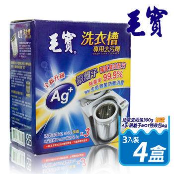 毛寶 洗衣槽專用去污劑 3入裝X4盒