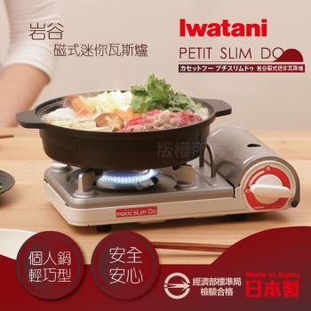 【日本Iwatani】岩谷PETIT SLIM DO磁式迷你瓦斯爐-白色