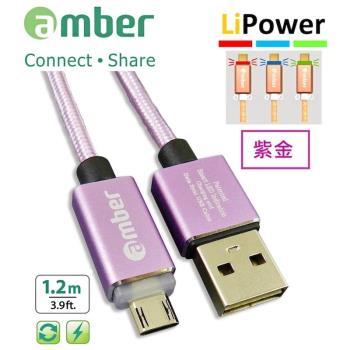 amber 支援QC3.0/2.0鋁合金炫彩智慧發光心跳燈正反通用設計micro USB安卓快速充電線-【紫金1.2m】