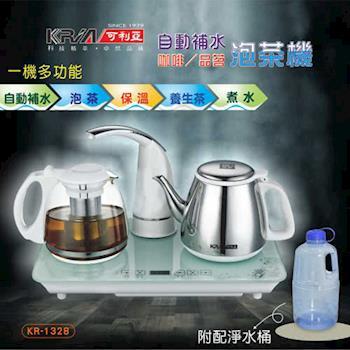 KRIA可利亞 自動補水多功能品茗泡茶機/咖啡機/電水壺 KR-1326-型