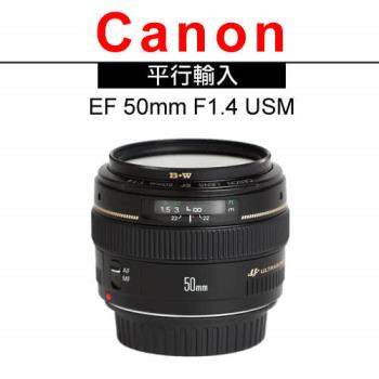 CANON EF 50mm f/1.4 USM (平輸)