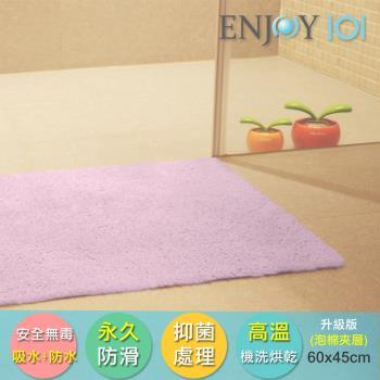 【ENJOY101】矽膠布安全防滑地墊 浴室腳踏墊(升級版-60x45cm)