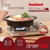 Iwatani岩谷日本PETIT SLIM DO磁式迷你瓦斯爐CB-JRC-PSD
