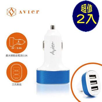 [2入特惠]Avier 5.5A三孔式USB車用充電器 白藍色 C55-WTB