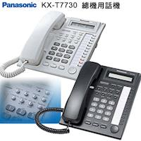 Panasonic國際牌 總機用話機KX-T7730