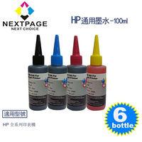 【NEXTPAGE】HP 全系列 Dye Ink 淡藍色可填充染料墨水瓶/100ml 3黑3彩特惠組【台灣榮工】