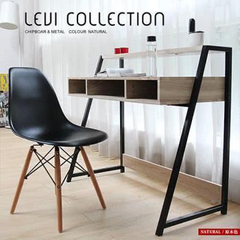 【H&D】LEVI李維工業風個性鐵架書架型書桌/不含椅