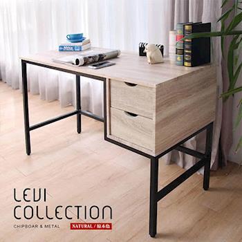 【H&D】LEVI李維工業風個性鐵架雙抽書桌/不含椅