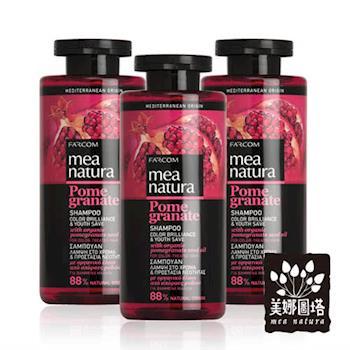 【美娜圖塔】紅石榴亮麗護色髮浴300ml-三入組(染後髮質適用)