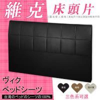 【HOME MALL-維克皮製】加大6尺床頭片(3色)