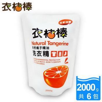 衣桔棒天然冷壓橘油洗衣精2000g補充包*6件組